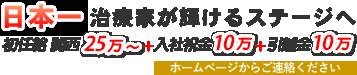 日本一治療家が輝けるステージへ