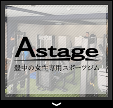 astage